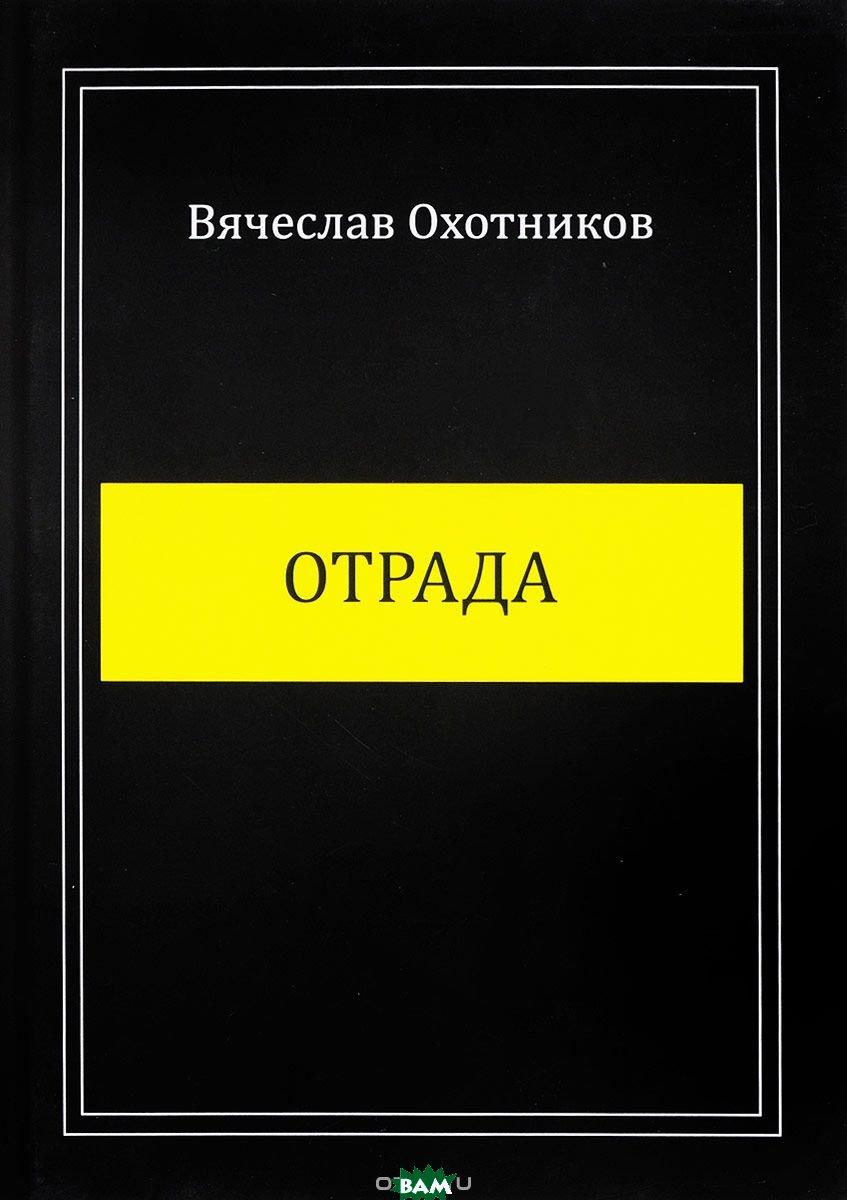 Отрада (изд. 2017 г. )