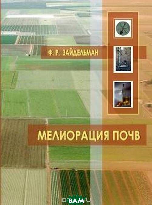 Мелиорация почв. Учебник