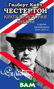 Краткая история Англии и другие произведения 1914-1917 гг.