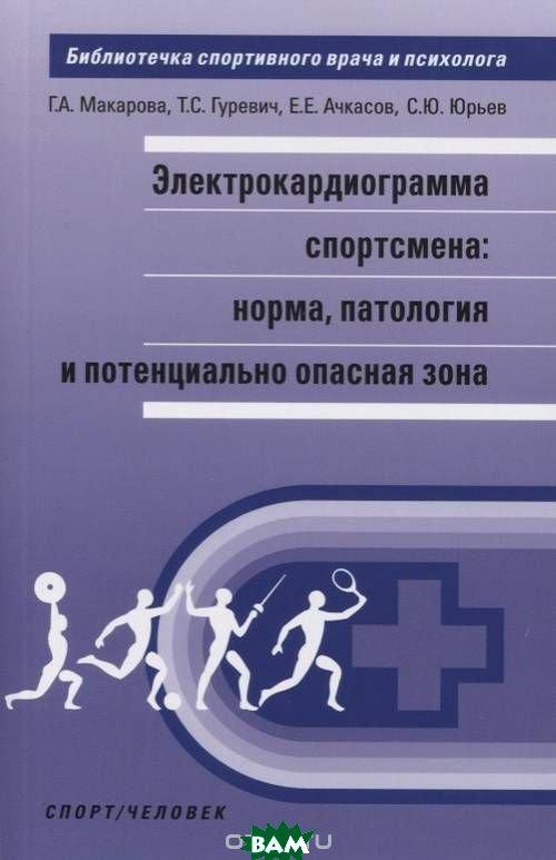 Электрокардиограмма спортсмена: норма, патология