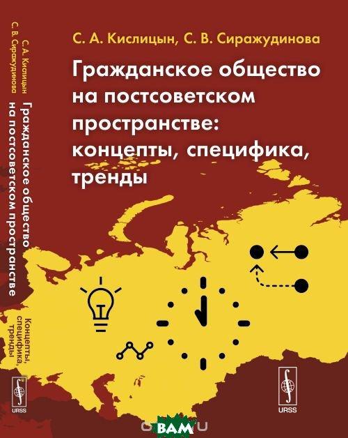 Гражданское общество на постсоветском пространстве. Концепты, специфика, тренды