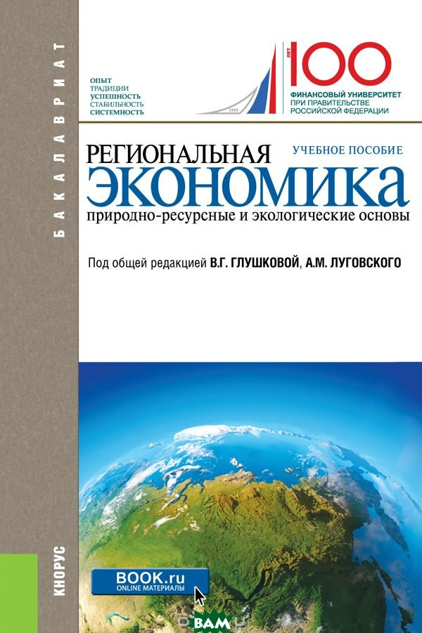 Региональная экономика. Природно-ресурсные и экологические основы. Учебное пособие для бакалавров