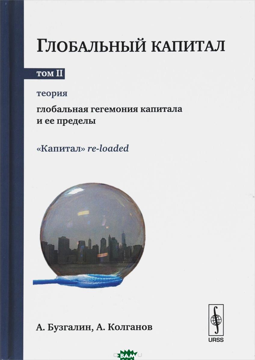 Глобальный капитал. В 2-х томах. Том 2. Теория: Глобальная гегемония капитала и её пределы ( Капитал re-loaded). Выпуск 101