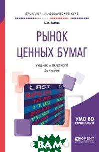 Рынок ценных бумаг. Учебник и практикум для академического бакалавриата