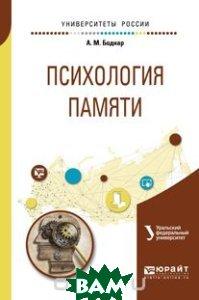 Психология памяти. Учебное пособие для бакалавриата и магистратуры