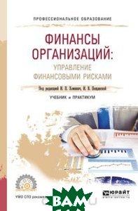 Финансы организаций: управление финансовыми рисками. Учебник и практикум для СПО