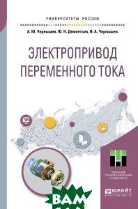Электропривод переменного тока. Учебное пособие для академического бакалавриата