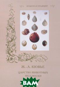 Ж.-Л. Кювье. Царство животных. Моллюски