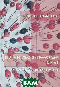 Неорганическая кристаллохимия. Книга 1. Фундаментальные основы и понятия. Учебное пособие