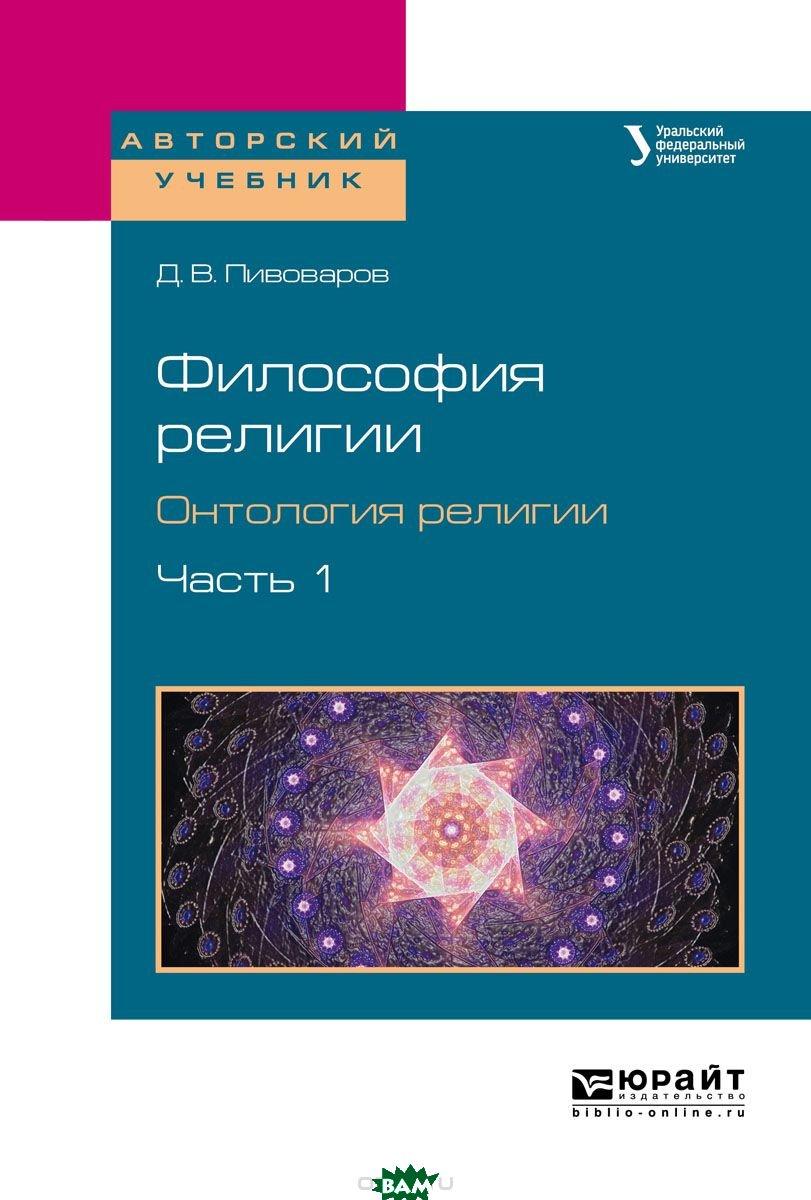 Философия религии. Онтология религии в 2-х частях. Часть 1. Учебное пособие для бакалавриата и магистратуры