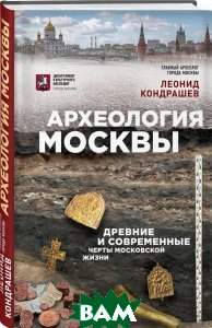 Археология Москвы. Древние и современные черты московской жизни
