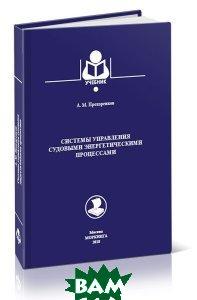 Системы управления судовыми энергетическими процессами. Учебник