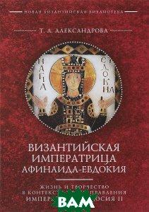 Византийская императрица Афинаида-Евдокия