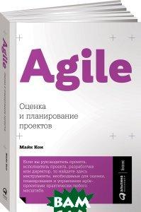 Agile:Оценка и планирование проектов