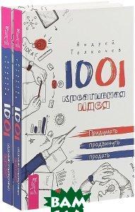 1001 креативная идея