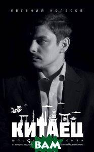 Китаец (изд. 2018 г. )