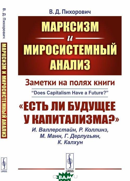 Марксизм и миросистемный анализ. Заметки на полях книги Есть ли будущее у капитализма?. Выпуск 154 URSS