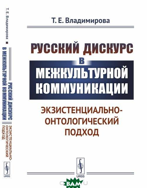 Русский дискурс в межкультурной коммуникации. Экзистенциально-онтологический подход