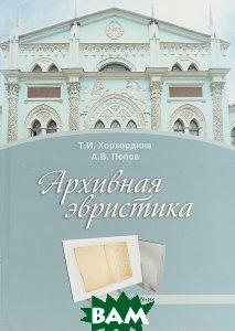 Архивная эвристика: Учебник. 3 издание, стереотип