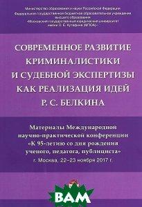 Современное развитие криминалистики и судебной экспертизы как реализация идей Р. С. Белкина