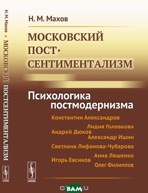 Московский постсентиментализм. Психологика постмодернизма