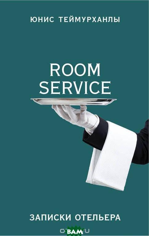 Room service . Записки отельера