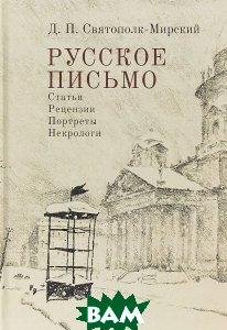 Алетейя. РЗ. Русское письмо. Статьи. Рецензии. Портреты. Некрологи (16+)
