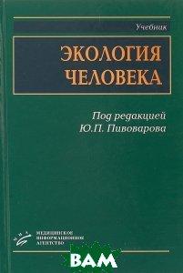 Экология человека. Учебник