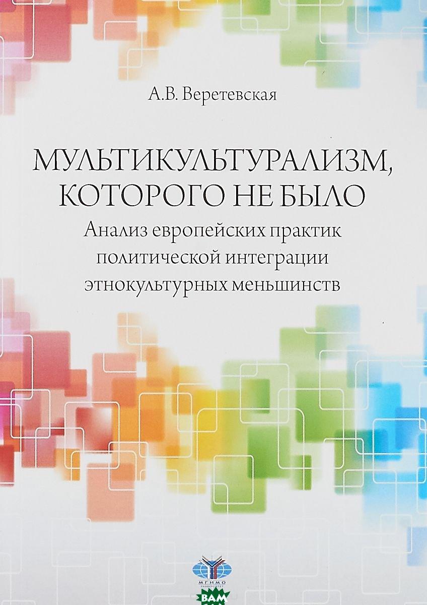 Мультикультурализм, которого не было. Анализ европейских практик политической интеграции этнокультурных меньшинств