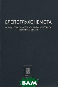 Слепоглухонемота. Исторические и методологические аспекты. Мифы и реальность