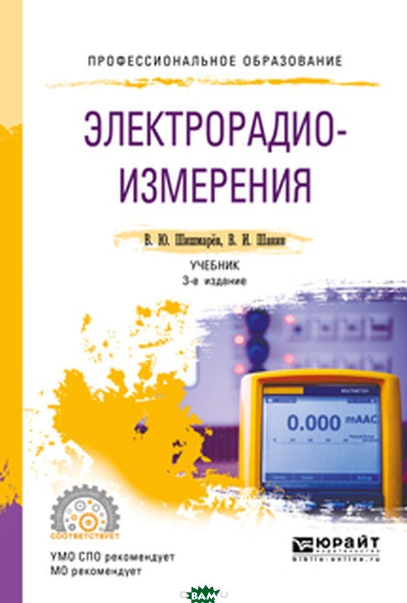 Электрорадиоизмерения. Учебник для СПО