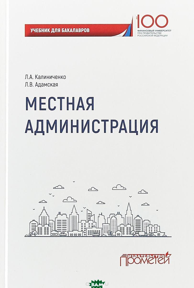 Местная администрация. Учебник для бакалавров