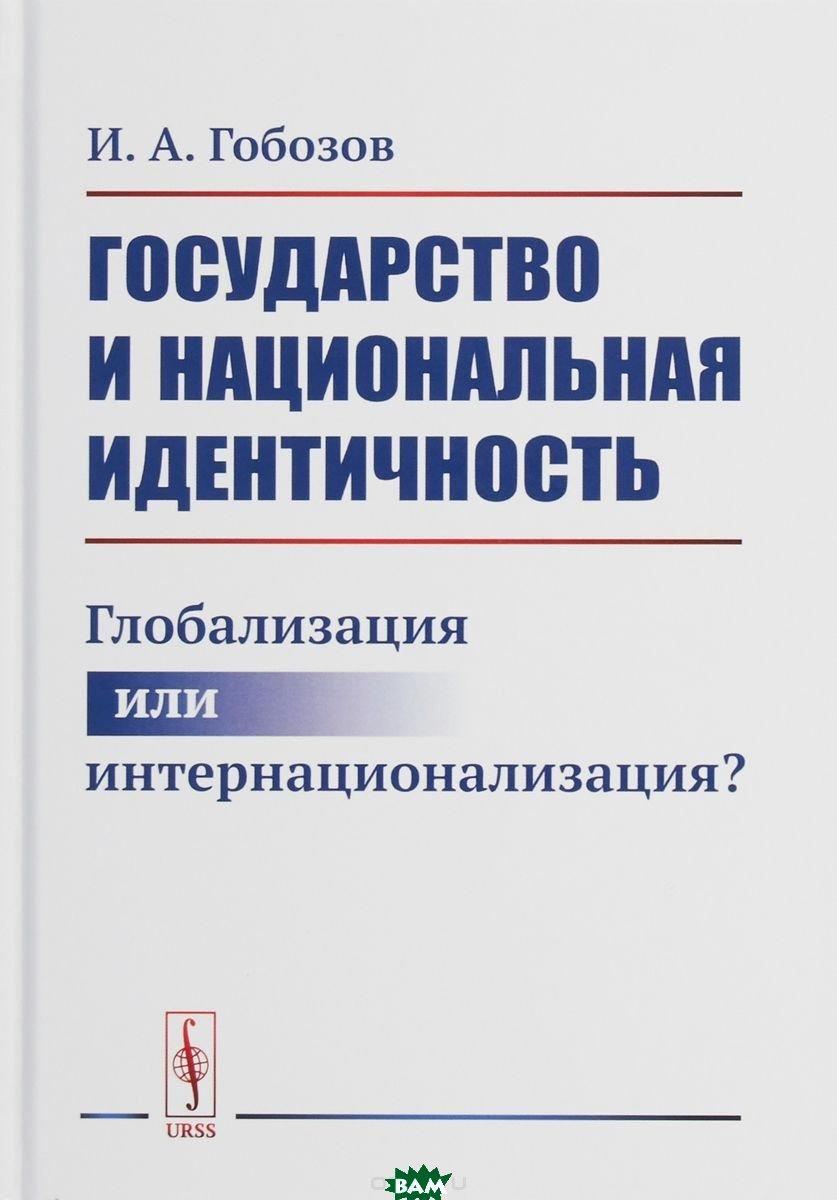 Государство и национальная идентичность. Глобализация или интернационализация?