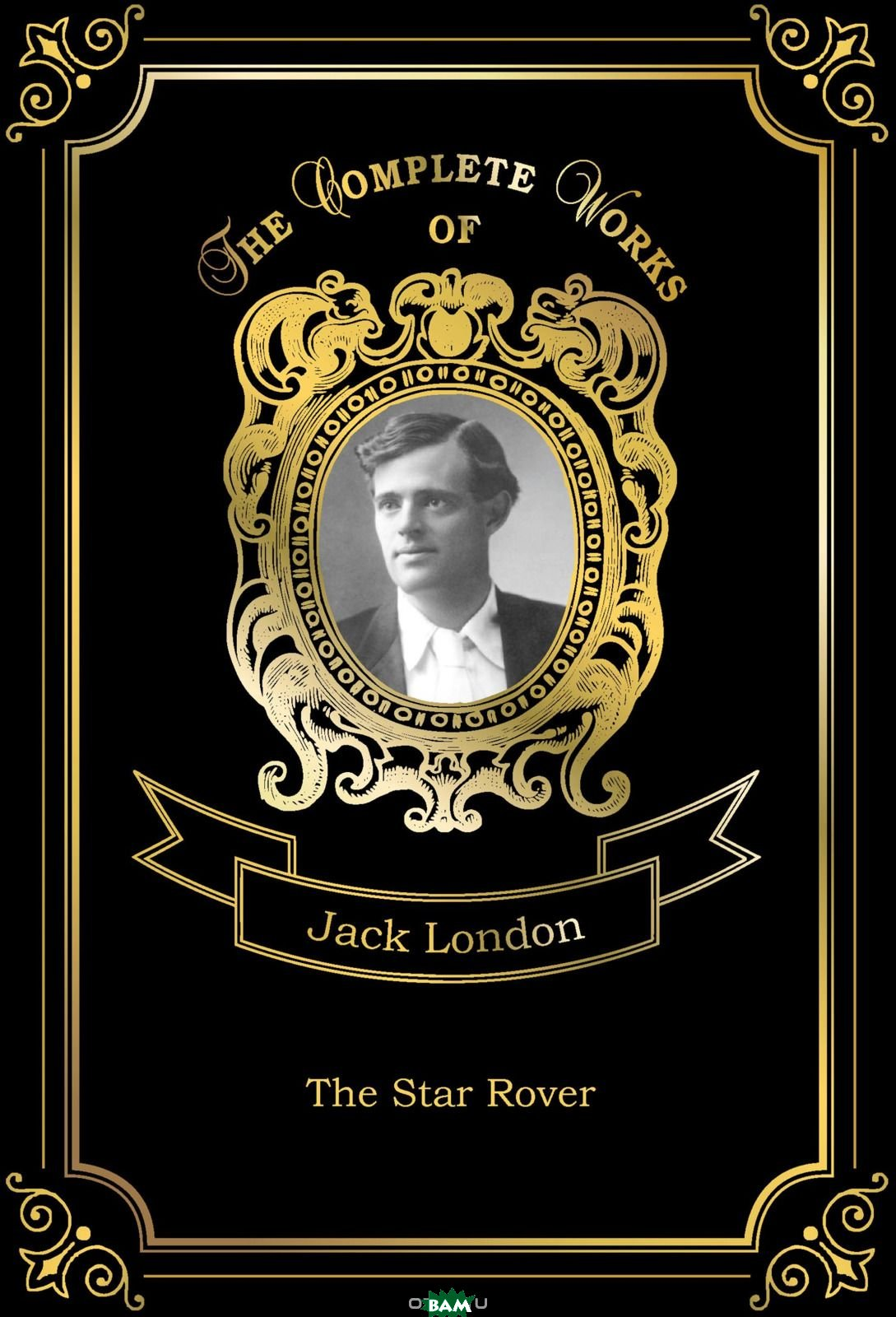 The Star Rover. Volume 8