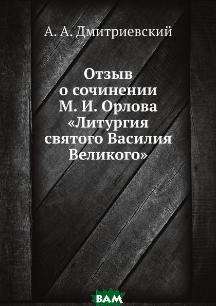 Отзыв о сочинении М. И. Орлова . Литургия святого Василия Великого.