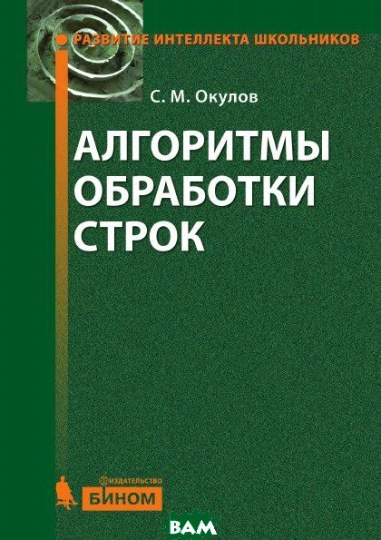 Алгоритмы обработки строк. 2-е изд.