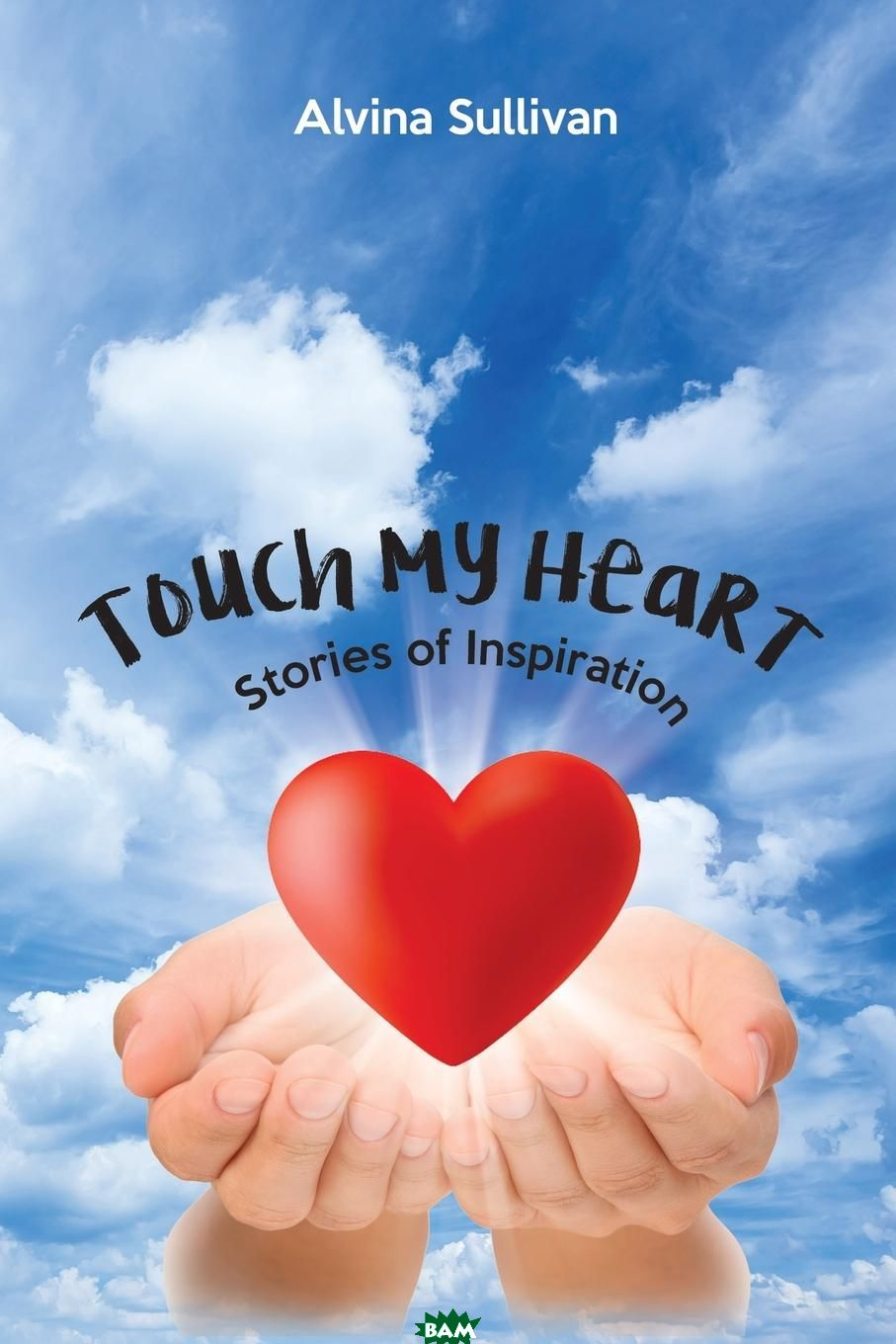 Touch My Heart. Stories of Inspiration