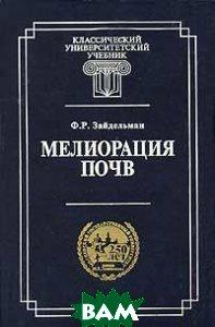 Мелиорация почв. Гриф МО РФ