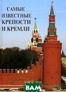 Купить Самые известные крепости и кремли, БЕЛЫЙ ГОРОД, 978-5-7793-1987-4