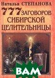 Купить 777 заговоров сибирской целительницы, РИПОЛ КЛАССИК, Степанова Наталья, 978-5-7905-0729-8