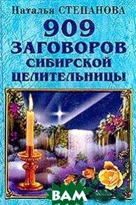 Купить 909 заговоров сибирской целительницы, РИПОЛ КЛАССИК, Степанова Наталья, 978-5-7905-1421-0