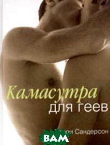 Купить Камасутра для геев, АСТ, Терри Сандерсон, 5-17-022835-X