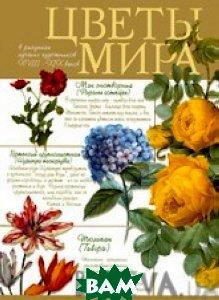 Купить Цветы мира, ЭКСМО-ПРЕСС, 978-5-699-34653-0