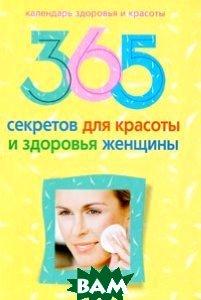 Купить 365 секретов для красоты и здоровья женщины, ЦЕНТРПОЛИГРАФ, 978-5-227-02104-5