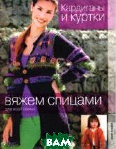 Купить Кардиганы и куртки, Мир книги, 978-5-486-03651-4