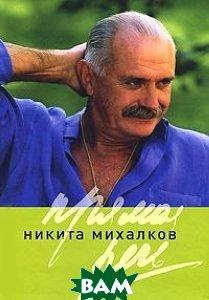 Купить Прямая речь, Сибирский цирюльник, Никита Михалков, 978-5-88149-445-2