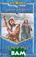 Купить Серый маг, Альфа-книга, Сергей Джевага, 978-5-9922-0824-5