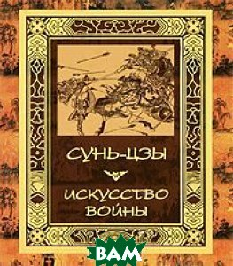 Купить Искусство войны., АСТ, Сунь-Цзы., 978-5-17-070712-6