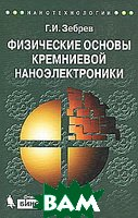 Купить Физические основы кремниевой наноэлектроники., Бином.Лаборатория знаний, Г. И. Зебрев., 978-5-9963-0181-2