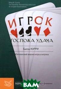 Госпожа удача. Юнгианский анализ игры и игрока. / The Gambler Romancing Lady Luck: A Jungian Exploration